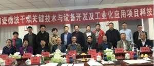 东鹏与源创公司合作的卫生陶瓷微波干燥关键技术项目通过科技成果鉴定济南